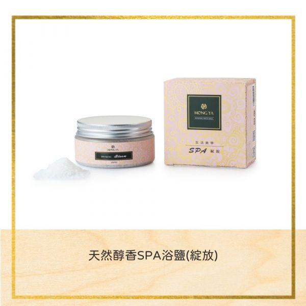 天然醇香SPA浴鹽(綻放) 250g/500g 浴鹽