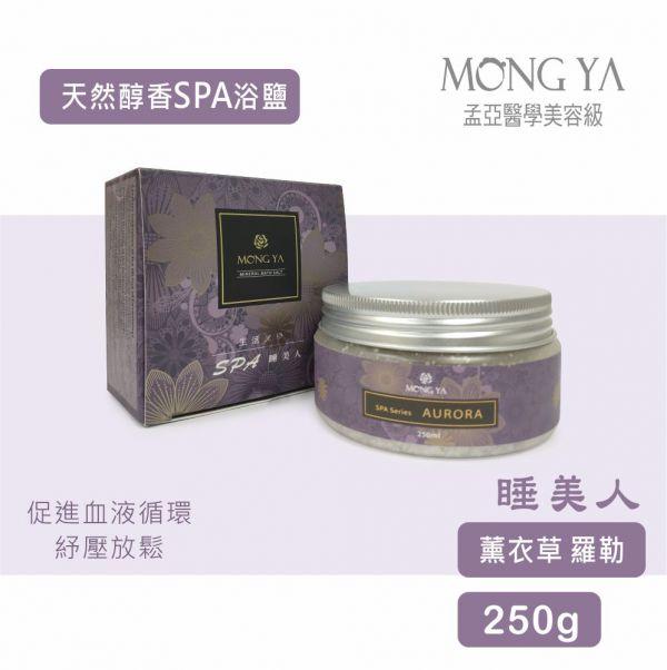 天然醇香SPA浴鹽(睡美人) 250g/500g 浴鹽