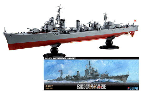 FUJIMI 1/350 艦NEXT 01 IJN Destroyer SHIMAKAZE Late Type 1942 日本海軍驅逐艦 島風 最終時/昭和19年 富士美,FUJIMI,艦NEXT,日本海軍,驅逐艦,島風,SHIMAKAZE