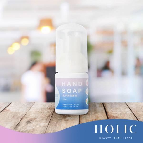 HOLIC清潔洗手慕斯20ml(添加有機成分)