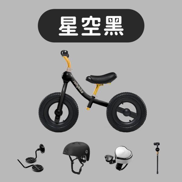 Rollybike二合一滑步車旗艦5件組-星空黑 滑步車推薦,velo滑步車,rollybike,平衡車,