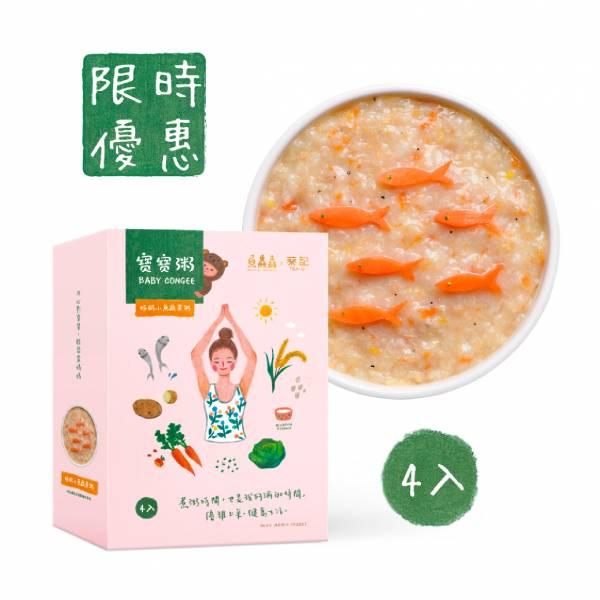 魚鱻森寶寶粥-好鈣小魚蔬菜粥