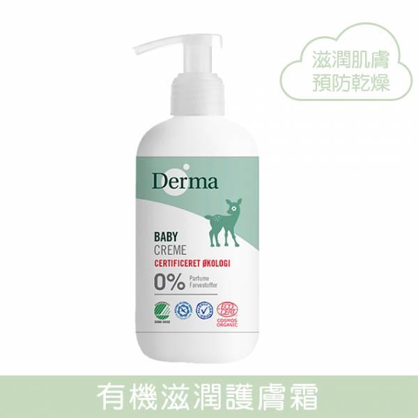 Derma寶寶有機護膚霜家庭號250ml