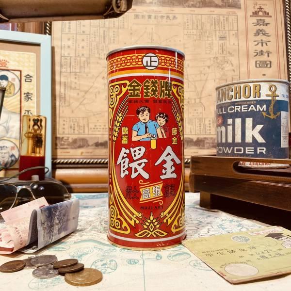 復古存錢筒-餵金 文創商品,台灣文化,懷舊商品,復古風,紀念商品,台灣味,台灣文創,復古存錢筒,味精,木子創意。