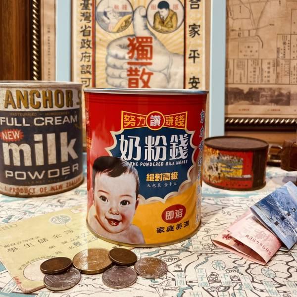 復古存錢筒-奶粉錢 文創商品,台灣文化,懷舊商品,復古風,紀念商品,台灣味,台灣文創,復古存錢筒,存錢筒,奶粉錢,嬰兒,家庭,賺錢,奶粉罐,木子創意。