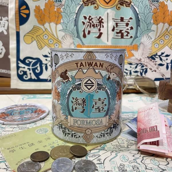 復古存錢筒-珍愛存錢  文創商品,台灣文化,懷舊商品,復古風,紀念商品,台灣味,台灣文創,復古存錢筒,存錢筒,FORMOSA,木子創意。