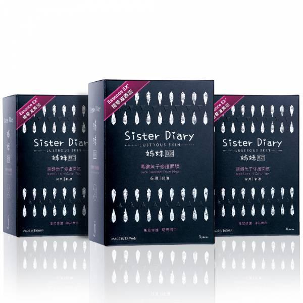 黑鑽面膜3盒組 | 24片 玻尿酸面膜,保濕面膜,黃金面膜,姊妹日記