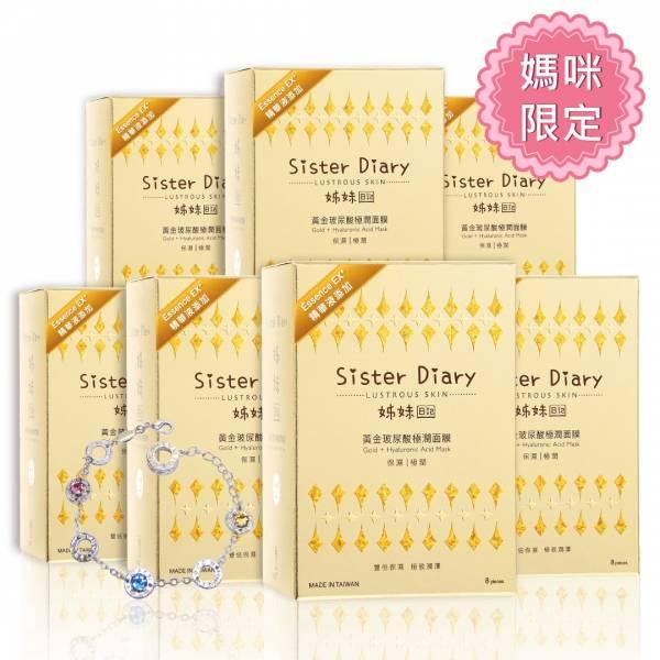 4折【母親節限量組合】黃金7盒加贈施華洛手鍊 玻尿酸面膜,保濕面膜,黃金面膜,姊妹日記