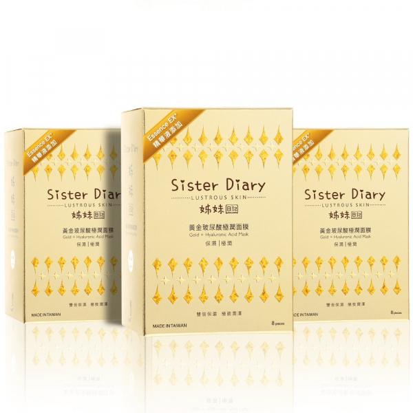 黃金面膜3盒組 | 24片 玻尿酸面膜,保濕面膜,黃金面膜,姊妹日記