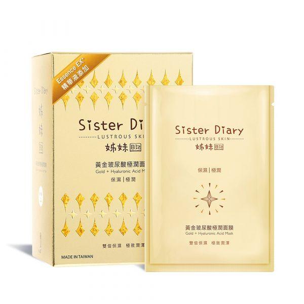 極效保濕美白組5盒 | 重拾亮白肌 黃金面膜,玻尿酸面膜,保濕面膜,姊妹日記,夏天面膜推薦