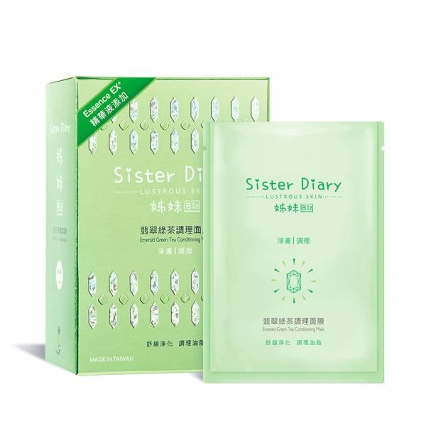 【限加購1件】翡翠綠茶調理面膜8片(原價$350) 玻尿酸面膜,保濕面膜,黃金面膜,姊妹日記