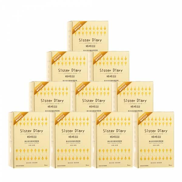【99購物節】黃金面膜10盒 | 回購率高達95% 玻尿酸面膜,保濕面膜,黃金面膜,姊妹日記