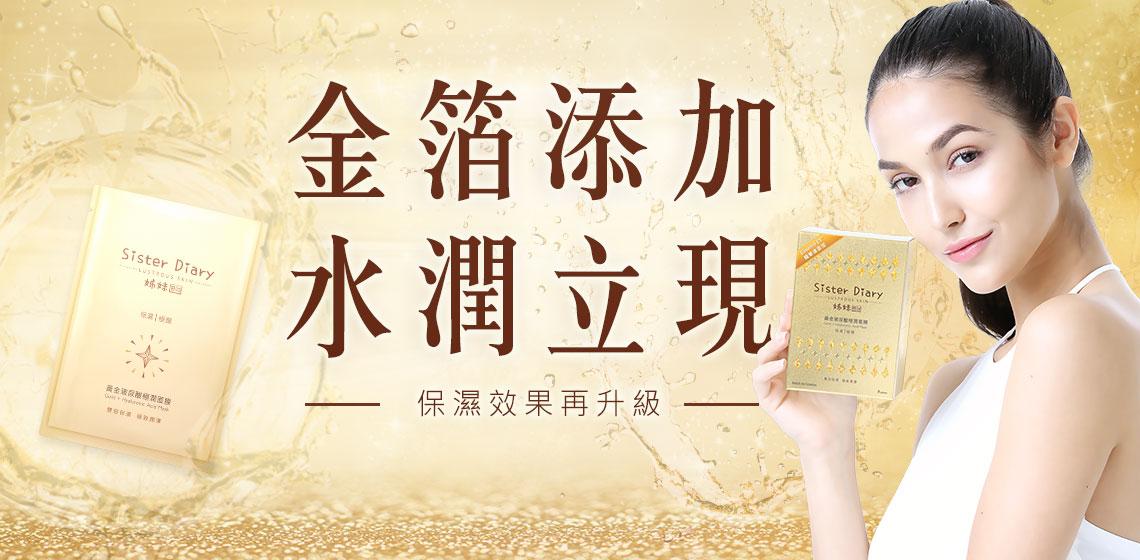 黃金面膜、玻尿酸面膜推薦-姊妹日記 玻尿酸面膜,保濕面膜,黃金面膜,姊妹日記