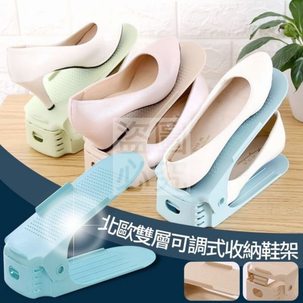【團購】北歐雙層可調式收納鞋架 北歐雙層可調式收納鞋架