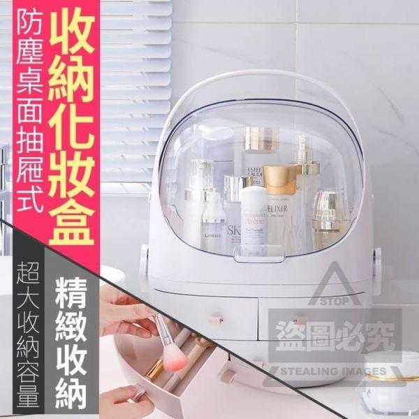 【團購】防塵桌面抽屜式收納化妝盒 防塵桌面抽屜式收納化妝盒
