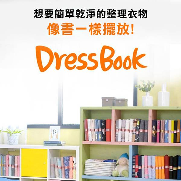 DressBook 韓國懶人疊衣板(大號10入+小號10入) DressBook韓國懶人摺衣板,摺衣板,懶人