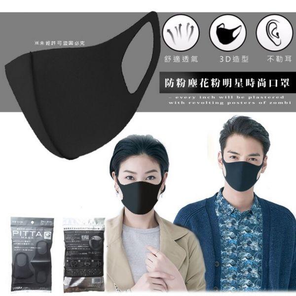 【團購】明星同款防粉塵花粉時尚口罩(3入) 明星同款防粉塵花粉時尚口罩(3入)