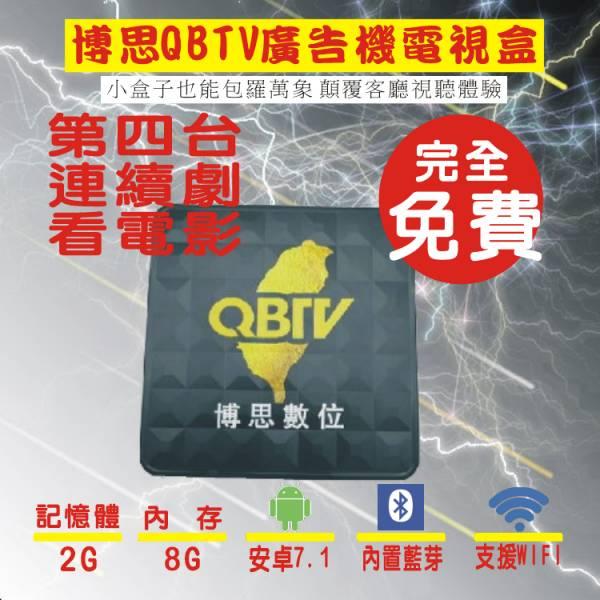 博思QBTV數位機上盒 博思QBTV數位機上盒,機上盒,電視盒,數位機上盒,電視盒,電視盒子