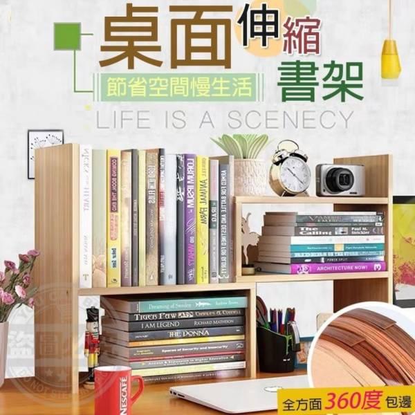 【團購】極簡木質風格桌面伸縮書架 極簡木質風格桌面伸縮書架
