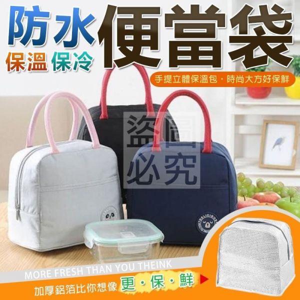 【團購】防水保溫保冷便當袋 防水保溫保冷便當袋