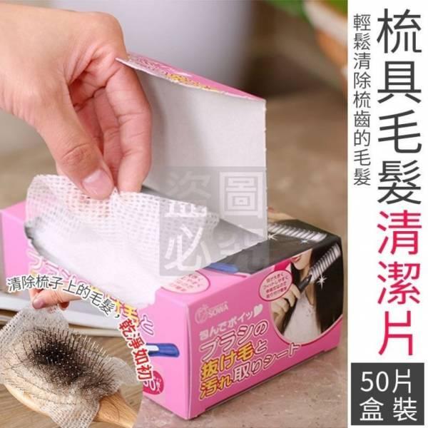 【團購】50入梳子清潔片 清潔網 50入梳子清潔片 清潔網