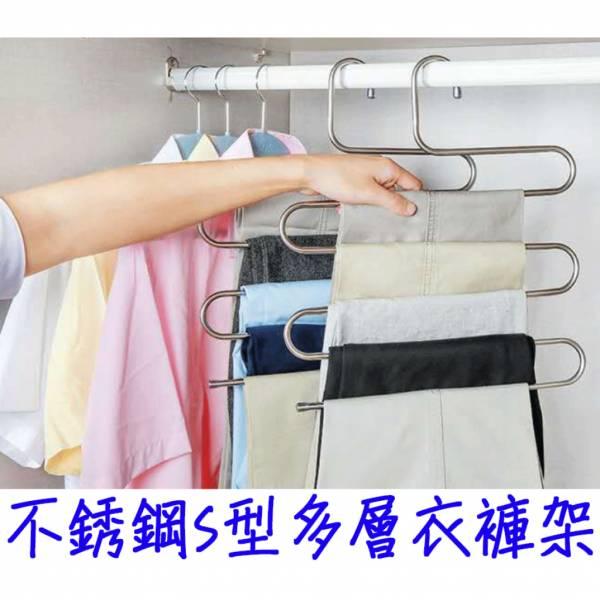 【團購】不銹鋼S型多層衣褲架 不銹鋼 S型多層衣褲架