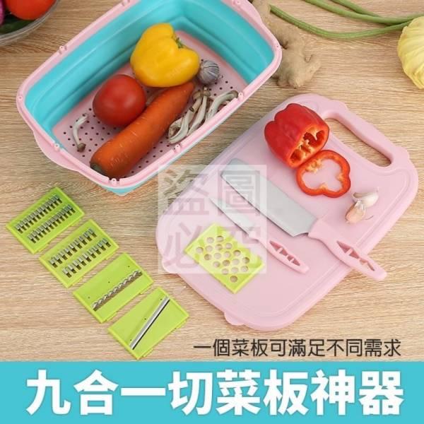 【團購】九合一廚房料理萬用神器 九合一廚房料理萬用神器