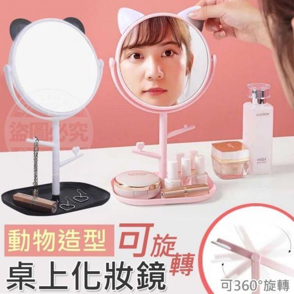 【團購】動物造型可旋轉桌上化妝鏡 動物造型可旋轉桌上化妝鏡