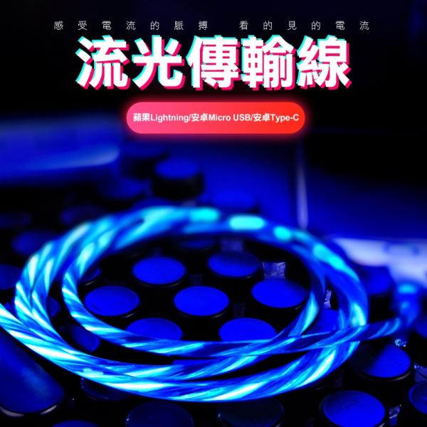 流光傳輸線 100cm 蘋果Lightning / 安卓Micro USB / Type-C 流光傳輸線,100cm,蘋果Lightning,安卓Micro USB,Type-C,傳輸線,led,充電線