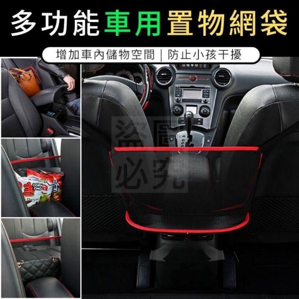 【團購】多功能車用置物網袋 多功能車用置物網袋