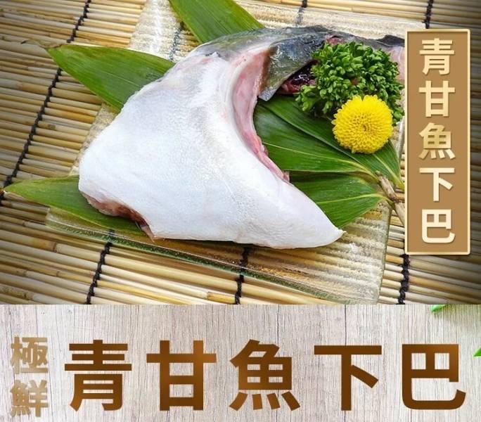 日本青甘魚下巴- 買一送一 - 不含運
