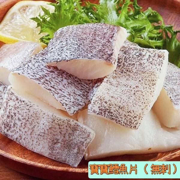 6包免運-寶寶鱈魚片(無刺)-大比目魚(扁鱈)