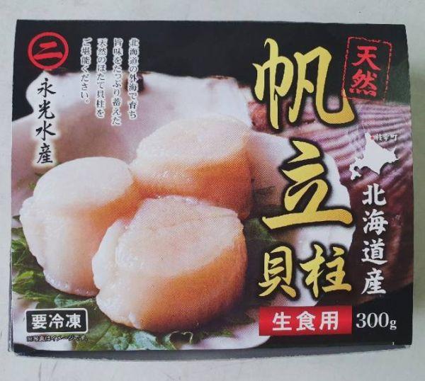 優惠-日本生食級干貝-6S (300g/盒) -10盒免運組合
