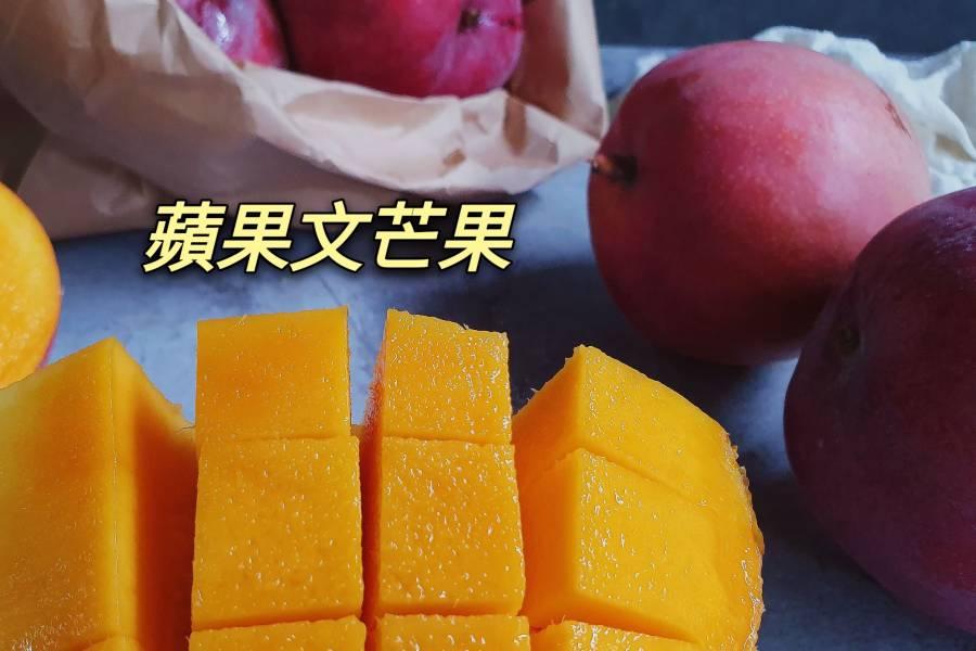 台南 蘋果文 芒果
