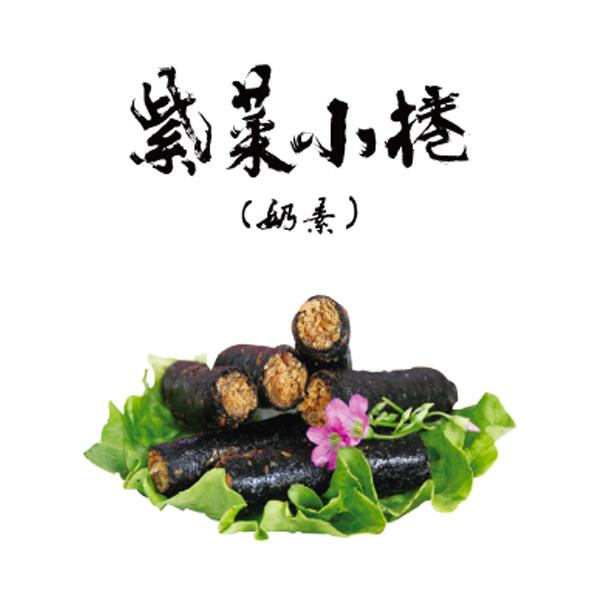 和昌紫菜小捲300g-奶素