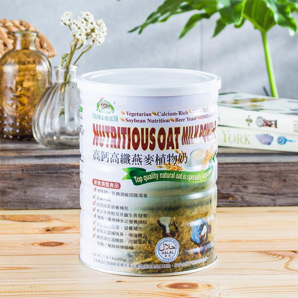 亨源生機高鈣高纖燕麥植物奶850g-全素