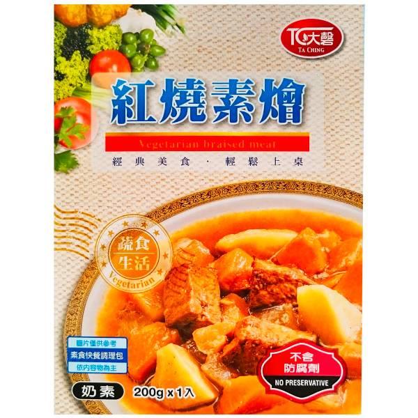 大磬紅燒素燴快餐調理包-全素