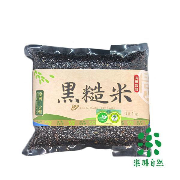 有機黑糙米-1KG