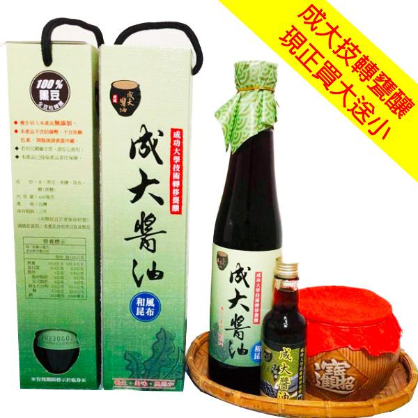 成大和風昆布醬油420ml禮盒-全素