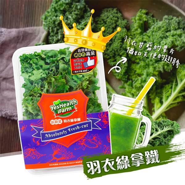 源鮮羽衣綠拿鐵蔬菜盒180g