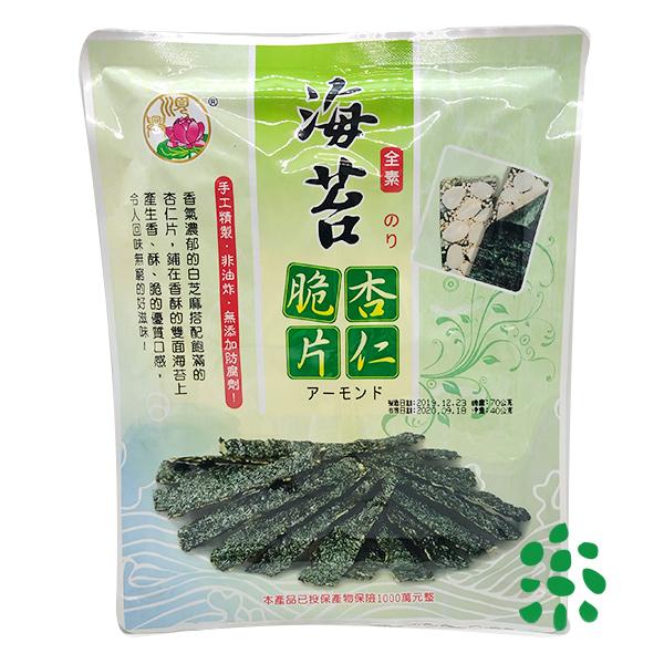 順興海苔杏仁脆片-全素