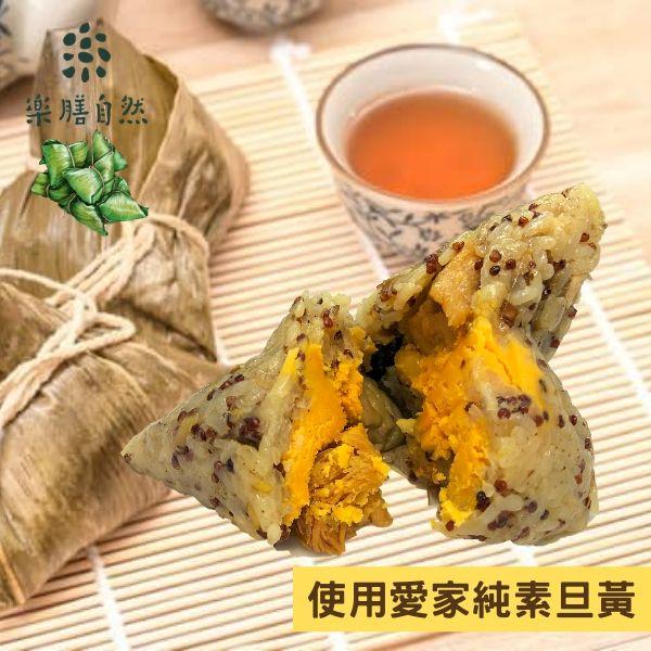樂膳自然嚴選養生紅藜旦黃粽10顆(預購)-全素