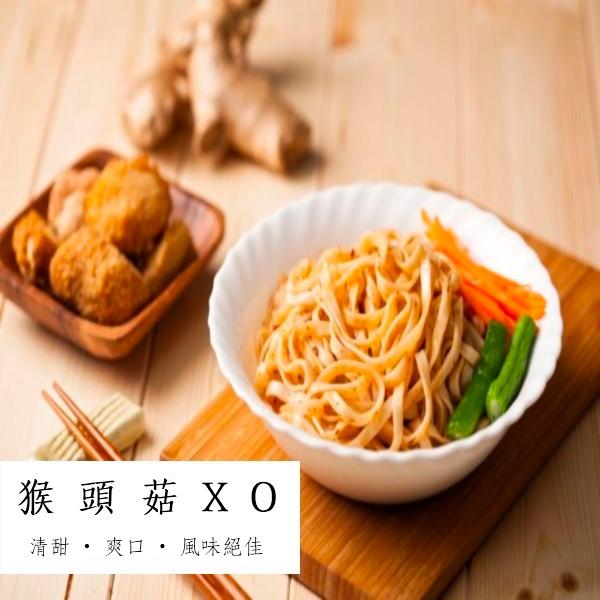 麵條先生猴頭菇XO醬乾拌麵-全素