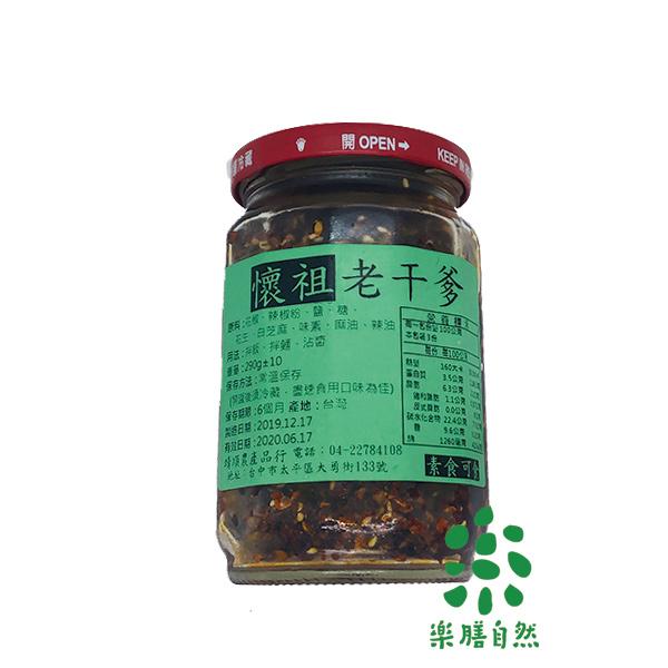 懷祖老干爹辣椒醬290g-全素