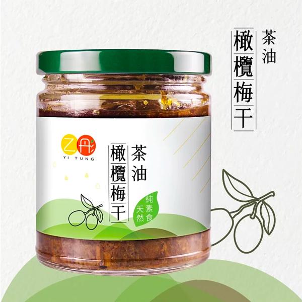 乙彤茶油-橄欖梅干醬-全素