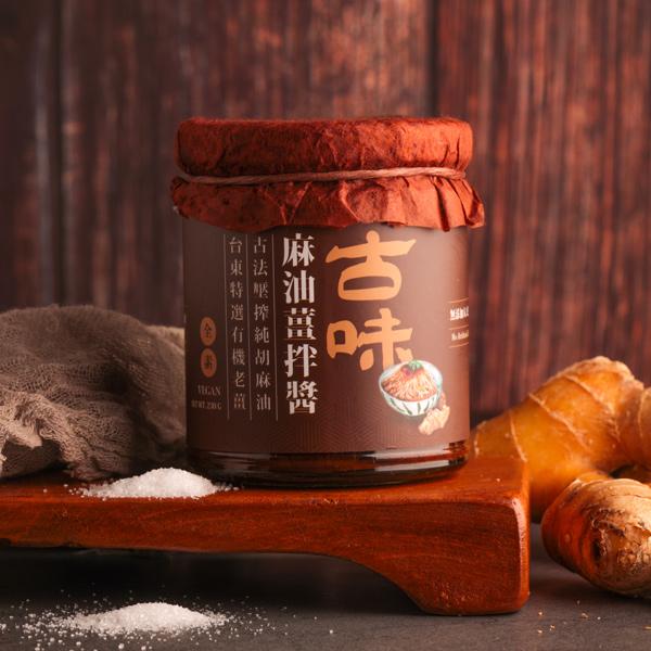 善果古味麻油薑拌醬230g-全素