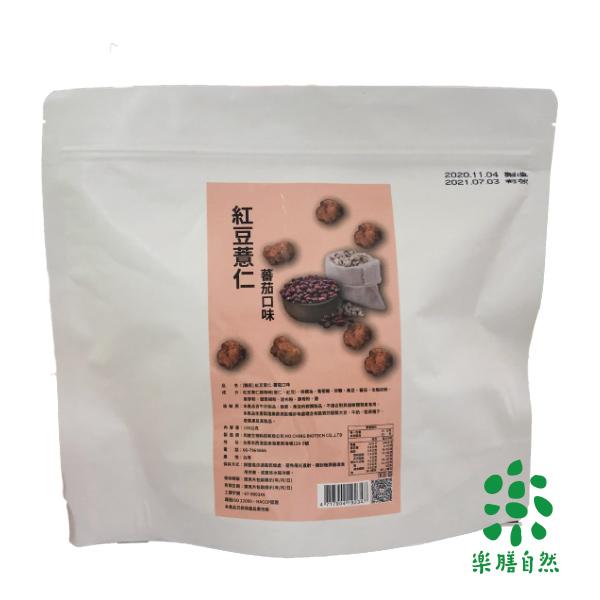 糧匠紅豆薏仁(蕃茄口味)150g-奶素