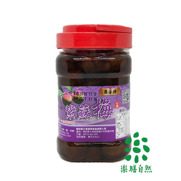 水里紫蘇梅-全素