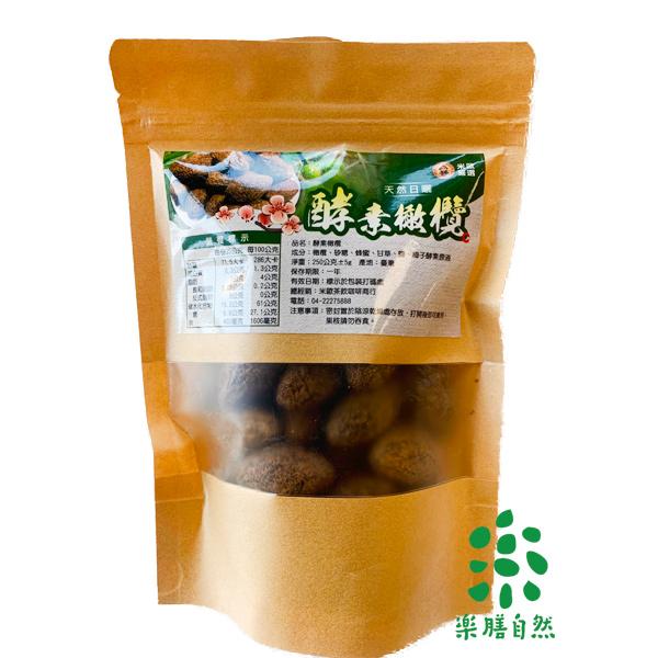 米歐酵素橄欖250g-全素