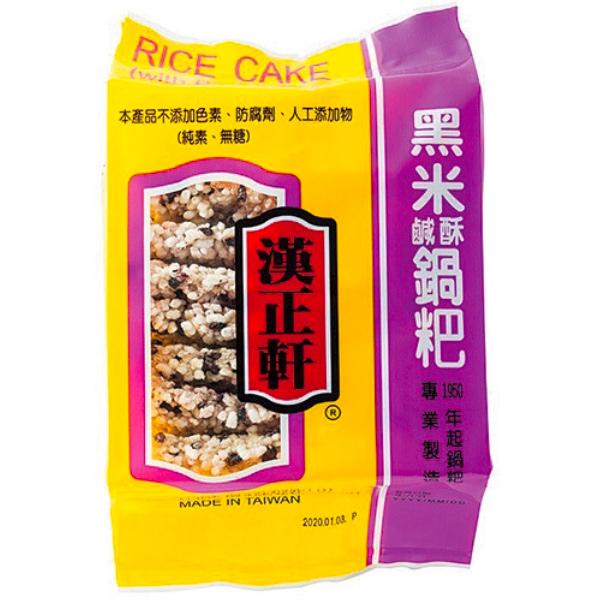 漢正軒黑米鹹酥鍋粑-全素